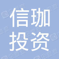 宁波信珈投资管理合伙企业(有限合伙)