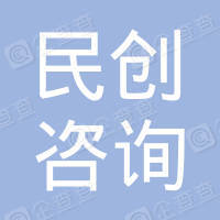 深圳市民创咨询服务有限公司