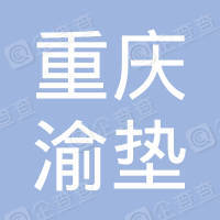 重庆渝垫国有资产经营有限责任公司
