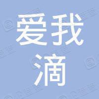 爱我滴医美网络科技(深圳)有限公司