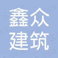 深圳市鑫众建筑设计顾问有限公司
