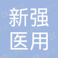 武汉新强医用设备有限公司
