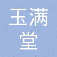 河北玉满堂纸业有限公司