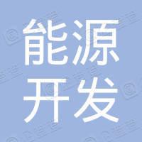 白玉县能源开发有限公司