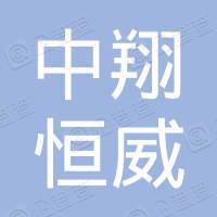 深圳市中翔恒威科技有限公司