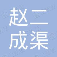 准格尔旗赵二成渠煤炭有限责任公司
