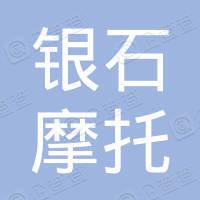 浙江银石摩托车零部件有限公司