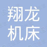 江西翔龙机床制造有限公司