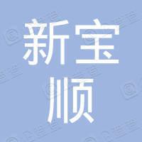 深圳市新宝顺通讯信息有限公司