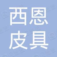 广州西恩皮具发展有限公司