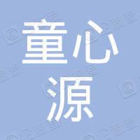 童心源(北京)教育科技有限公司