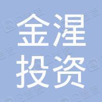 深圳金湦投资企业(有限合伙)
