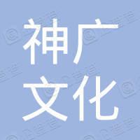 深圳市神广文化传播有限公司
