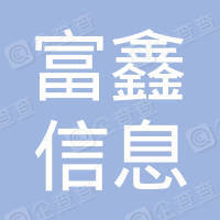佛山市宏泰信息咨询服务有限公司