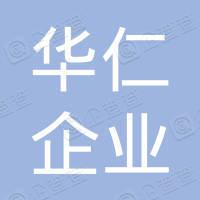 江苏华仁企业管理咨询有限公司