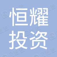 重庆恒耀投资控股集团有限公司