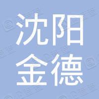 沈阳金德塑胶管业有限公司
