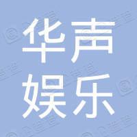 广州华声娱乐有限公司
