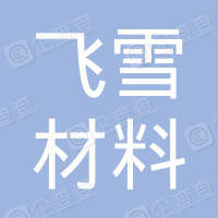广州市飞雪材料科技有限公司