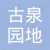 长沙古泉园地拍卖有限公司