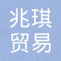 兆琪(上海)贸易有限公司