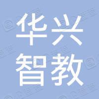 湖南华兴智教教育科技有限公司