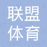黑龙江省联盟体育赛车场有限公司