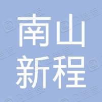 苏州南山新程房地产开发有限公司
