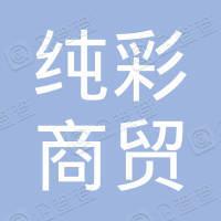 西安纯彩商贸有限公司