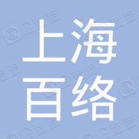 上海百络信息技术有限公司