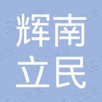 辉南县立民石灰石矿有限公司