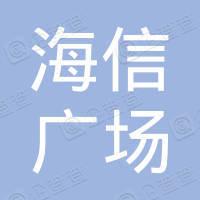 天津海信广场有限公司