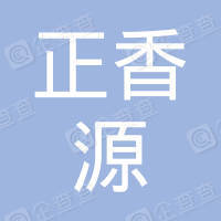山东正香源酒店管理有限公司