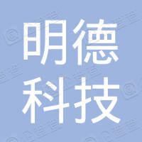 贵州明德科技咨询服务有限公司