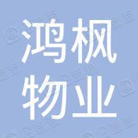 鸿枫(深圳)物业管理有限公司