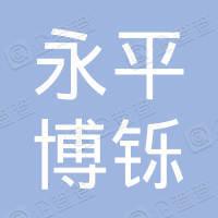 广州市白云区永平博铄外贸服装店