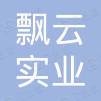 上海飘云实业有限公司