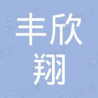 深圳丰欣翔建筑工程有限公司