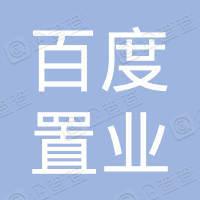 南京百度置业发展有限公司
