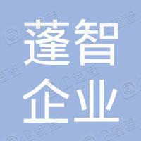 西宁蓬智企业管理集团有限公司