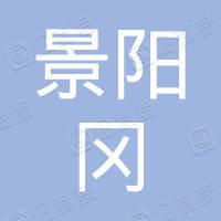 山东景阳冈酒厂有限公司