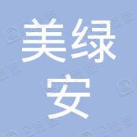 深圳市美绿安实验室工程有限公司