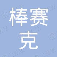 天津棒赛克智能科技有限公司