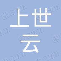 枣庄市上世游学养生有限公司