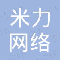 深圳市米力网络科技有限公司