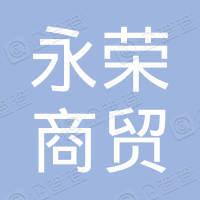 靖边县永荣商贸有限公司