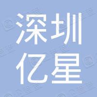 深圳亿星标准件有限公司