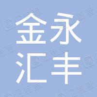 深圳市前海金永汇丰投资管理有限公司