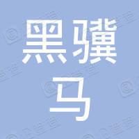 上海黑骥马股权投资合伙企业(有限合伙)