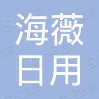 广东海薇日用品连锁有限公司